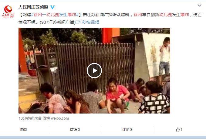 徐州幼兒園爆炸現場圖